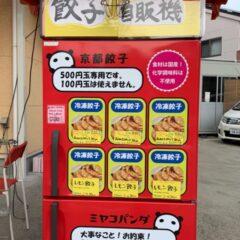 24時間稼働中 冷凍餃子自販機